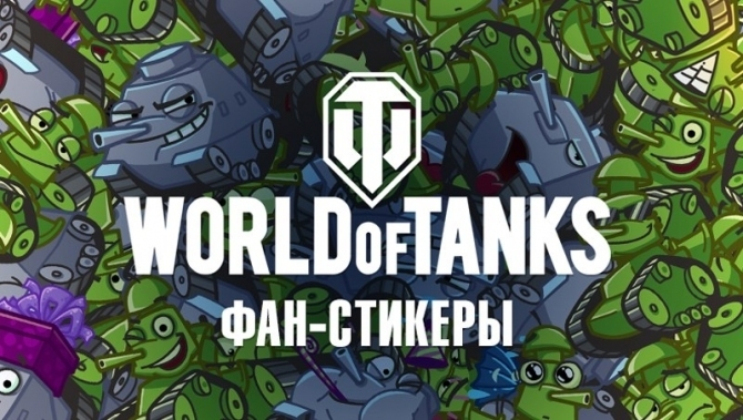 Стикеры World of Tanks